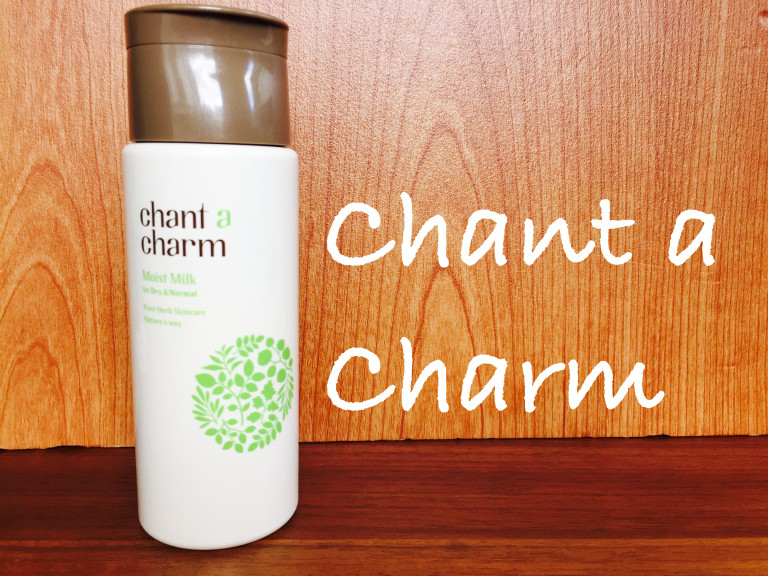 chant a charm(チャントアチャーム)というブランドとの出会いとモイストミルクの感想!