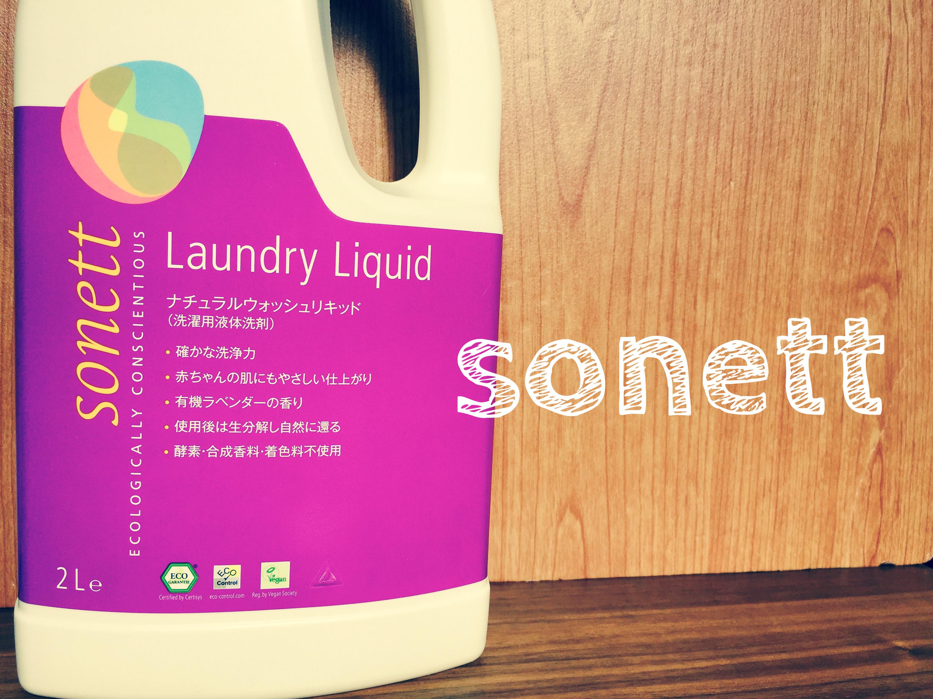ソネット洗剤
