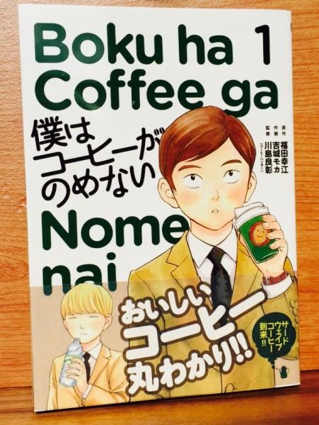僕はコーヒーがのめない