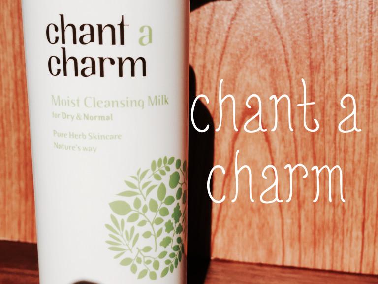 チャントアチャームのモイストクレンジングミルク詳しい使用方法と使用感。