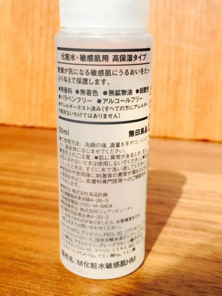 無印良品化粧水成分
