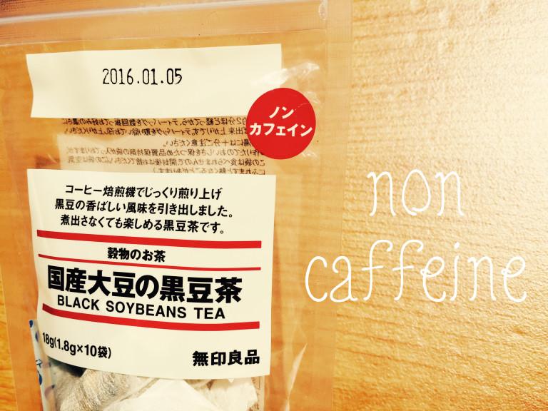 無印良品のノンカフェイン、カフェインレス飲料が豊富で妊婦の