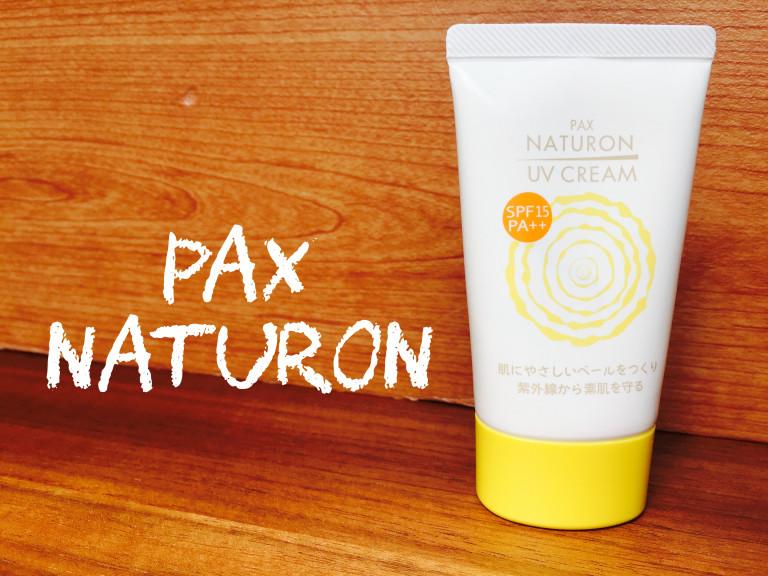 パックスナチュロンのUVクリームは石鹸乳化のシンプルな日焼け止め!