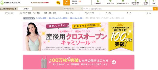 【産後・授乳対応】クロスオープンキャミソール【ネット限定カラーあり】 通販のベルメゾンネット