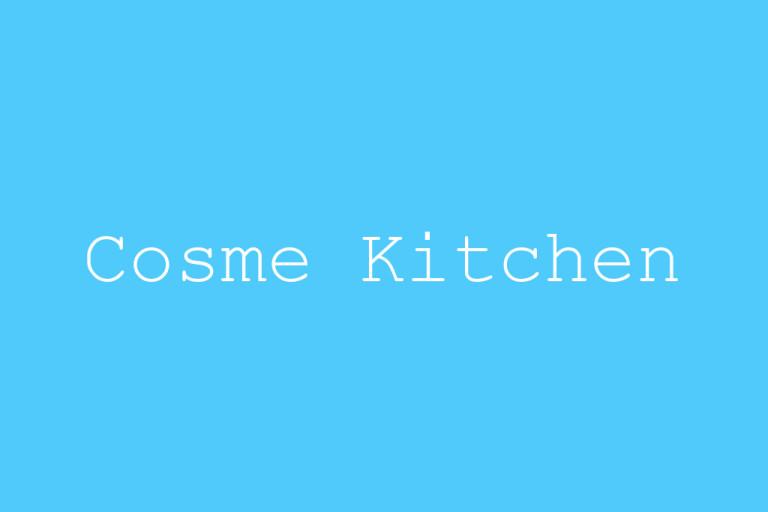 コスメキッチンの2015Summer BEST BUY ITEMで紹介されていたアイテム。