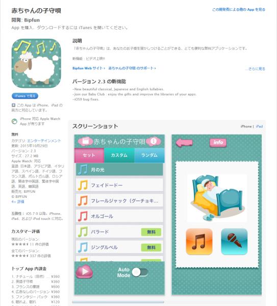赤ちゃんの子守唄を App Store で