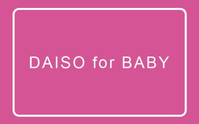 ダイソーで便利な赤ちゃんのお出かけグッツ7選がかなり使える!!