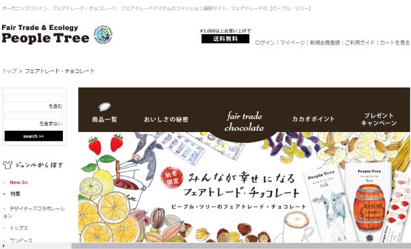 フェアトレード・チョコレート オーガニックコットン・フェアトレード製品通販サイトのピープル・ツリー