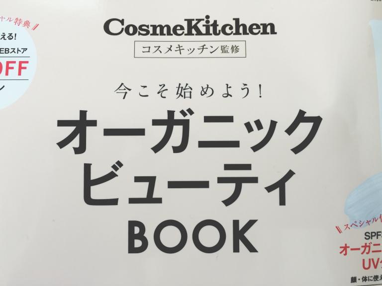 コスメキッチンオーガニックビューティBOOK購入しました!