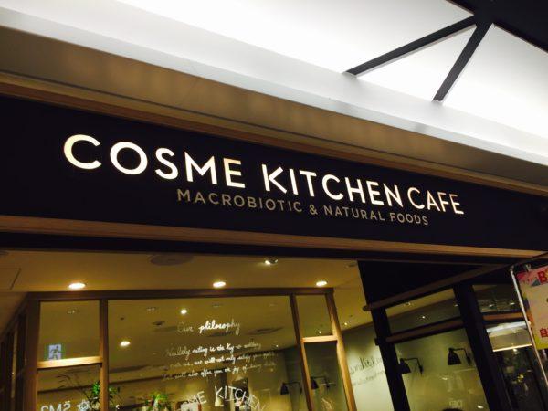 コスメキッチンカフェ