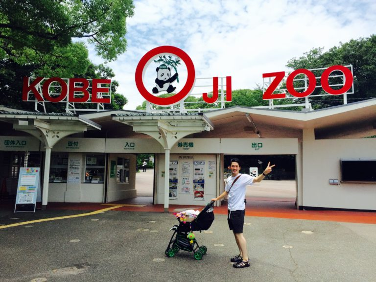 1歳になって初めて神戸市立王子動物園に行ってきました!どんな反応するの?