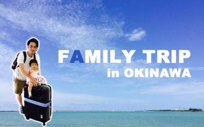1歳児を連れて沖縄旅行に行く【子供の持ち物チェックリスト見直し編】