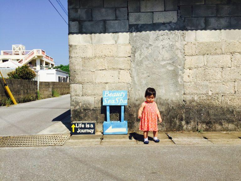 1歳児を連れて沖縄旅行に行く【子連れ旅行を楽しく快適にするためにすること・利用すべきサービス】