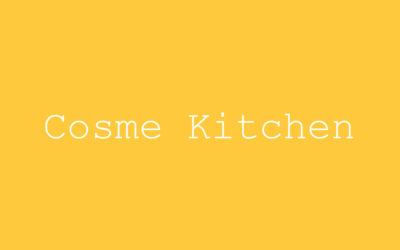 コスメキッチンのBestBuy2017で紹介されていたアイテムから使い続けておすすめの8選!