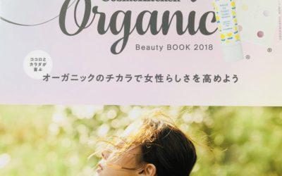 コスメキッチンオーガニックビューティBOOK2018を購入しました!