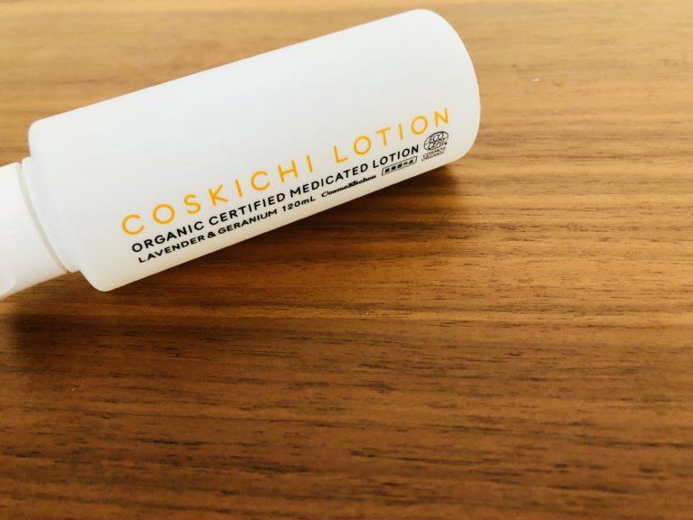 敏感肌も使える!COSKICHI (コスキチ)の化粧水は医薬部外品とオーガニック認証をWで取得したすごい化粧水だった