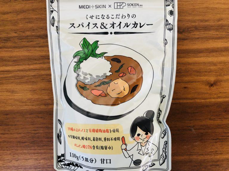 【MEDISKIN×創健社】くせになるこだわりのスパイス&オイルカレーがとてもおいしいのでおすすめ