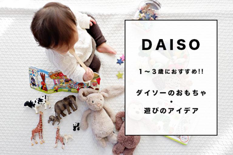 コスパ抜群!おすすめダイソーのおもちゃと遊びのアイディア(1〜3歳)