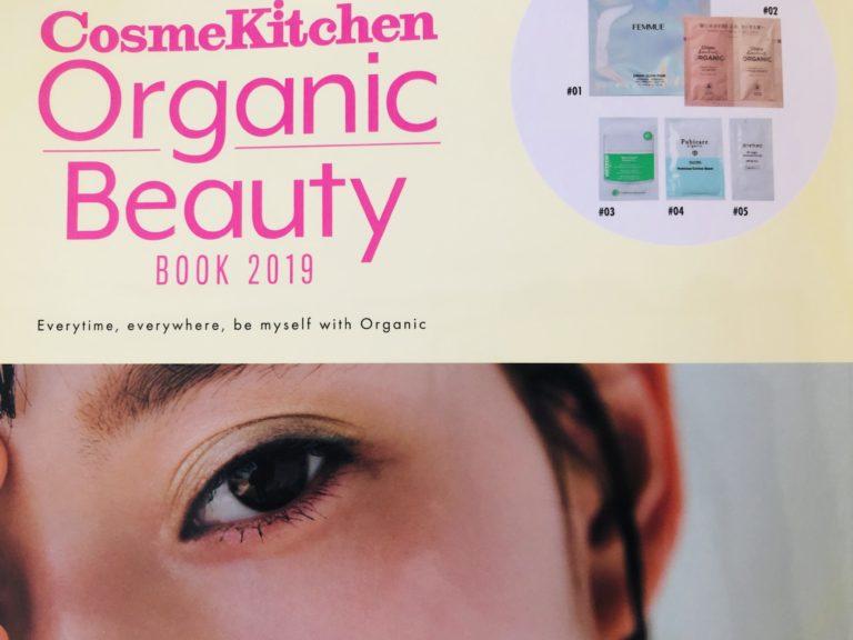 コスメキッチンオーガニックブックビューティーブック2019を購入しました!