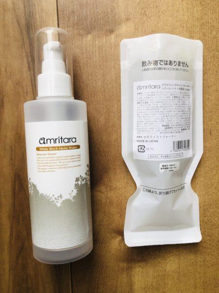 アムリターラ化粧水2