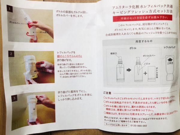 アムリターラ化粧水3