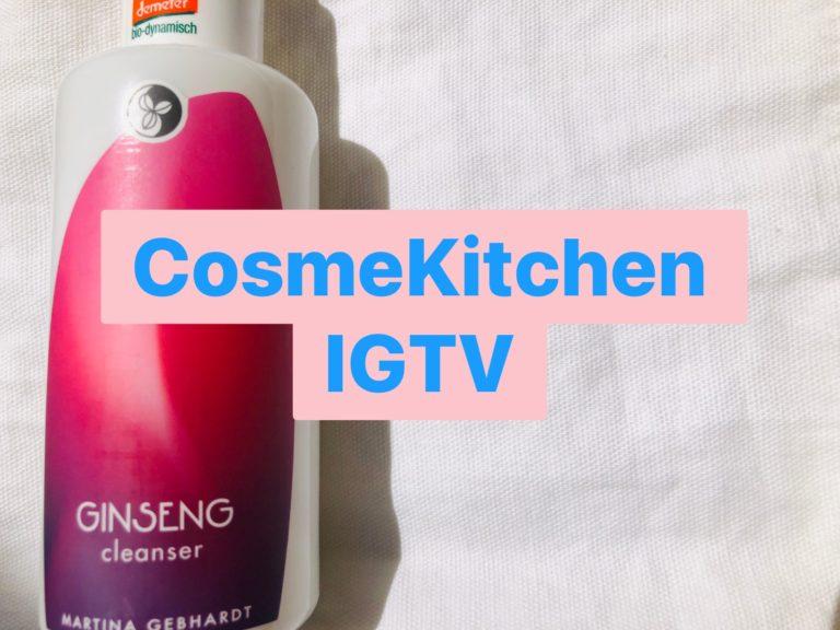 【コスメキッチンIGTV】まだ水洗顔?? 始めよう朝ミルク洗顔まとめ