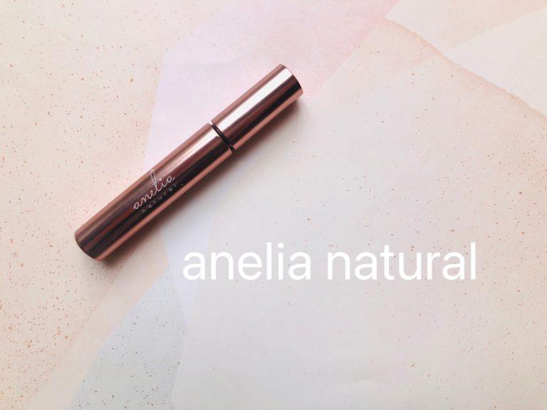 anelia natural(アネリアナチュラル)トリートメントマスカラのピンクブラウンは、おしゃれでヌケ感のでるカラーでした。