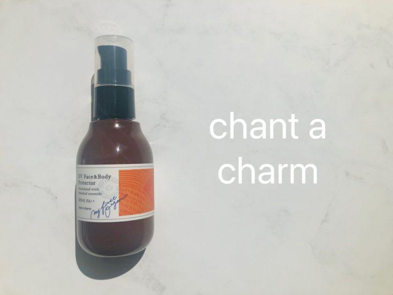 chant a charm(チャントアチャーム)のUVフェイス&ボディプロテクターは、赤ちゃんでも使えるオーガニック日焼け止め